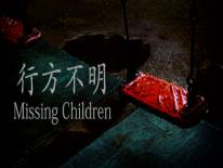 Читы Missing Children | 行方不明