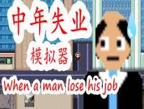 Trucs en codes van 中年失业模拟器When a man lose his job