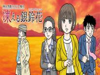 Trucchi e codici di 秋田・男鹿ミステリー案内 凍える銀鈴花