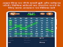 Hindi Word Search - शब्द खोज: Trucchi e Codici